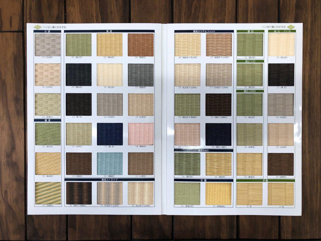 カラーの畳表