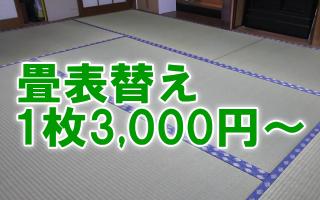 兵庫県伊丹市にある畳と襖とリフォームの「みやび」では、畳表替え1枚3000円~でうけたまわります。