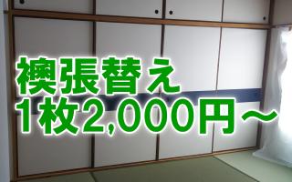兵庫県伊丹市にある畳と襖とリフォームの「みやび」では、襖張替え1枚2,000円~でうけたまわります。