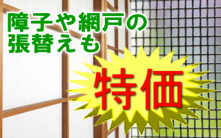 兵庫県伊丹市にある畳と襖とリフォームの「みやび」では、障子、網戸の張替えも特価で承ります。