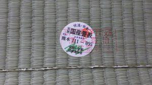 国産畳表 熊本産